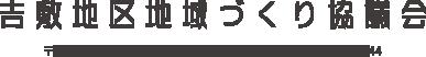 総会資料 | 吉敷地区地域づくり協議会